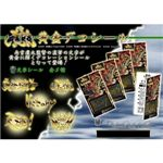 《サンセイR&D/牙狼(ガロ)》GARO 黄金デコシール 5種1セット