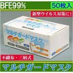 【三層式不織布】 マルチガードマスク 50枚入×5個セット(合計250枚)
