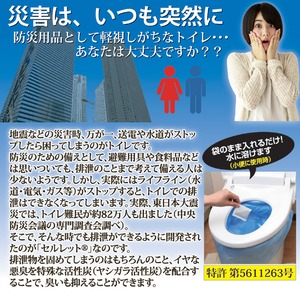 非常用トイレ「セルレット」 【凝固剤・汚物袋セット/30回分】 (防災/アウトドア/ドライブ/介護)