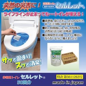 非常時・アウトドアでのトイレに セルレット 凝固剤 50回分