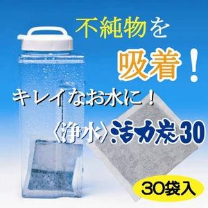 浄水用粉末活性炭「浄水活力炭30」