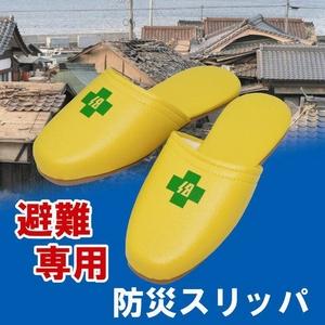 防災スリッパ(2足組)
