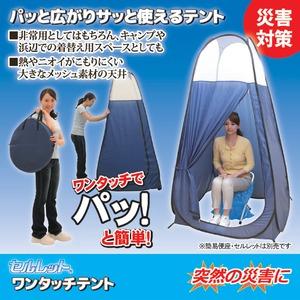 非常用トイレ「セルレット」 ワンタッチテント
