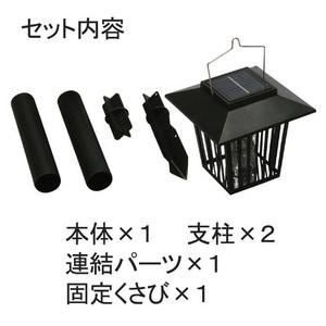 ソーラー充電式 電撃殺虫器&ガーデンライト