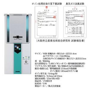 超小型高性能 空気除菌脱臭器 「グリーンメイト」 適応床面積/約14畳