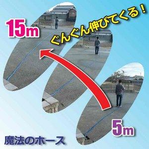 魔法のホース(5mが15mに!)