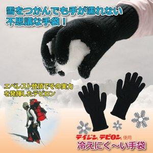 テイジンテビロン 冷えにく〜い手袋(Mサイズ)