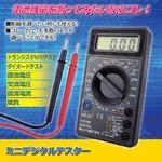 ミニデジタルテスター/計測器 コンパクトサイズ デジタル表示 〔電池残量確認 断線確認 抵抗確認〕の詳細ページへ