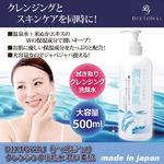 DIXTOWAJ(ディストワジェイ)クレンジング化粧水「潤い素肌」の詳細ページへ