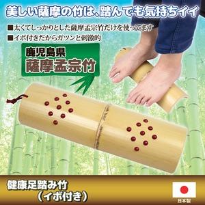 健康足踏み竹(イボ付き)