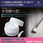 DIXTOWAJ(ディストワジェイ)米発酵液配合クリーム「プレミアスキン」(モイスチャークリーム)の詳細ページへ