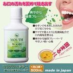 マウスウォッシュ(爽やかな緑茶フレーバー)の詳細ページへ