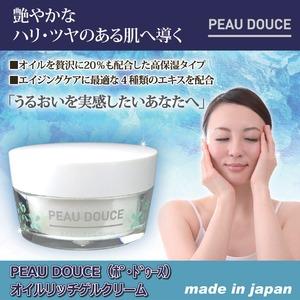 PEAU DOUCE(ポ・ドゥース) オイルリッチゲルクリーム
