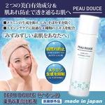 PEAU DOUCE(ポ・ドゥース) 薬用W美白化粧液 【医薬部外品】の詳細ページへ