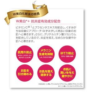 PEAU DOUCE(ポ・ドゥース) 薬用W美白化粧液 【医薬部外品】