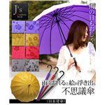 J's Modern Style 雨に濡れると絵が浮き出る不思議傘 (16本骨傘) エンジ 椿