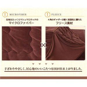 マイクロファイバー 省スペースこたつふとん(抗菌綿入) 正方形 ベージュ