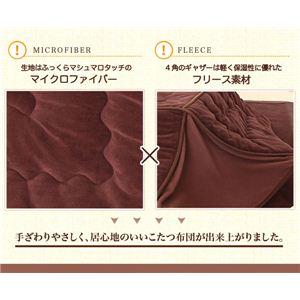 マイクロファイバー 省スペースこたつふとん(抗菌綿入) 正方形 ブラウン