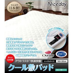 日本製アウトラスト(R) 快適快眠クール敷パッド(体圧分散タイプ) シングルサイズ