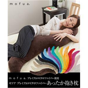 mofua(モフア) プレミアムマイクロファイバーあったか抱き枕(NT) ブルー