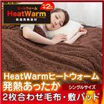 HeatWarm(ヒートウォーム) 発熱あったか2枚合わせ敷パッド(NT) シングル アイボリー