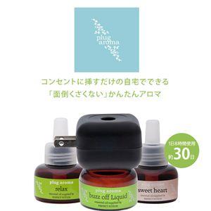 plug aromaAUSSIE AROMA(プラグアロマオージーアロマシリーズ専用プラグセット)リラックス(NT)