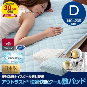 日本製 接触冷感ナイスクール素材 アウトラスト(R) 快適快眠クール敷パッド(抗菌・防臭わた使用) ダブルサイズ アイボリー