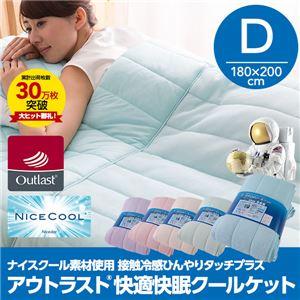 接触冷感ナイスクール素材使用アウトラスト(R)快適快眠クールケット ダブル ブルー