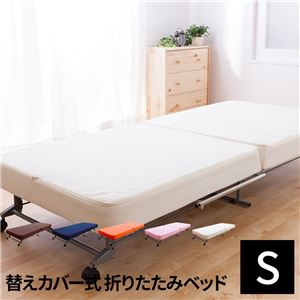 洗える替えカバー式 折りたたみベッド シングル ピンク