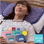 mofua cool 接触冷感素材・アウトラストクール枕パッド同色2枚組 35×50 1329357