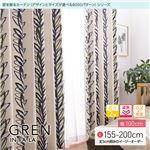 窓を飾るカーテン(デザインとサイズが選べる8000パターン)インファラ GREN(グレン) 遮光2級 遮熱 保温 (AL) 幅100cm×丈190cm(2枚組) グリーン