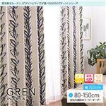 窓を飾るカーテン(デザインとサイズが選べる8000パターン)インファラ GREN(グレン) 遮光2級 遮熱 保温 (AL) 幅150cm×丈95cm(2枚組) ブルー