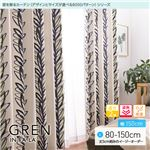 窓を飾るカーテン(デザインとサイズが選べる8000パターン)インファラ GREN(グレン) 遮光2級 遮熱 保温 (AL) 幅150cm×丈95cm(2枚組) グリーン