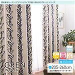 窓を飾るカーテン(デザインとサイズが選べる8000パターン)インファラ GREN(グレン) 遮光2級 遮熱 保温 形態安定 (AL) 幅150cm×丈260cm(2枚組) グリーン