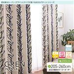 窓を飾るカーテン(デザインとサイズが選べる8000パターン)インファラ GREN(グレン) 遮光2級 遮熱 保温 形態安定 (AL) 幅200cm×丈260cm(1枚) ブルー