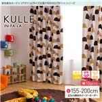 窓を飾るカーテン(デザインとサイズが選べる8000パターン)インファラ KULLE(キュレ) 遮光2級 遮熱 保温 (AL) 幅100cm×丈185cm(2枚組) ブラウン
