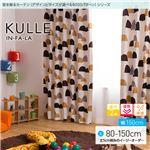 窓を飾るカーテン(デザインとサイズが選べる8000パターン)インファラ KULLE(キュレ) 遮光2級 遮熱 保温 (AL) 幅150cm×丈125cm(2枚組) ブラウン
