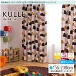 窓を飾るカーテン(デザインとサイズが選べる8000パターン)インファラ KULLE(キュレ) 遮光2級 遮熱 保温 (AL) 幅150cm×丈165cm(2枚組) ブラウン