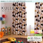 窓を飾るカーテン(デザインとサイズが選べる8000パターン)インファラ KULLE(キュレ) 遮光2級 遮熱 保温 (AL) 幅200cm×丈135cm(1枚) ブラウン