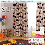 窓を飾るカーテン(デザインとサイズが選べる8000パターン)インファラ KULLE(キュレ) 遮光2級 遮熱 保温 形態安定 (AL) 幅100cm×丈80cm(2枚組) ブルー