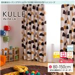 窓を飾るカーテン(デザインとサイズが選べる8000パターン)インファラ KULLE(キュレ) 遮光2級 遮熱 保温 形態安定 (AL) 幅100cm×丈125cm(2枚組) ブラウン
