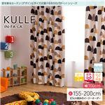 窓を飾るカーテン(デザインとサイズが選べる8000パターン)インファラ KULLE(キュレ) 遮光2級 遮熱 保温 形態安定 (AL) 幅100cm×丈185cm(2枚組) ブラウン