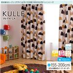 窓を飾るカーテン(デザインとサイズが選べる8000パターン)インファラ KULLE(キュレ) 遮光2級 遮熱 保温 形態安定 (AL) 幅150cm×丈200cm(2枚組) ブラウン