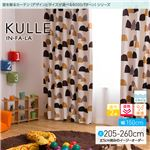 窓を飾るカーテン(デザインとサイズが選べる8000パターン)インファラ KULLE(キュレ) 遮光2級 遮熱 保温 形態安定 (AL) 幅150cm×丈240cm(2枚組) ブラウン