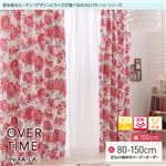 窓を飾るカーテン(デザインとサイズが選べる8000パターン)インファラ OVER TIME(オーバータイム) 遮光2級 遮熱 保温 (AL) 幅100cm×丈85cm(2枚組) ピンク