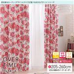 窓を飾るカーテン(デザインとサイズが選べる8000パターン)インファラ OVER TIME(オーバータイム) 遮光2級 遮熱 保温 (AL) 幅100cm×丈245cm(2枚組) ピンク