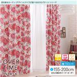窓を飾るカーテン(デザインとサイズが選べる8000パターン)インファラ OVER TIME(オーバータイム) 遮光2級 遮熱 保温 (AL) 幅150cm×丈190cm(2枚組) ピンク