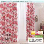 窓を飾るカーテン(デザインとサイズが選べる8000パターン)インファラ OVER TIME(オーバータイム) 遮光2級 遮熱 保温 (AL) 幅200cm×丈155cm(1枚) ピンク
