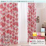 窓を飾るカーテン(デザインとサイズが選べる8000パターン)インファラ OVER TIME(オーバータイム) 遮光2級 遮熱 保温 形態安定 (AL) 幅100cm×丈210cm(2枚組) ピンク