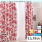 窓を飾るカーテン(デザインとサイズが選べる8000パターン)インファラ OVER TIME(オーバータイム) 遮光2級 遮熱 保温 形態安定 (AL) 幅150cm×丈95cm(2枚組) ピンク